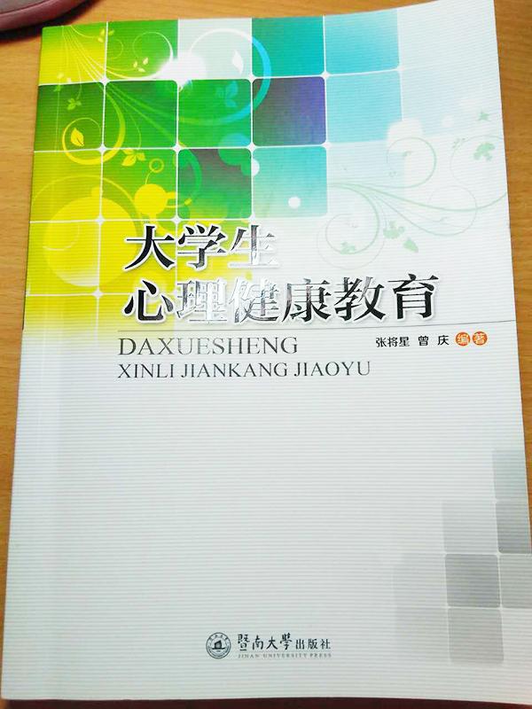 2013版《大学生心理健康教育》