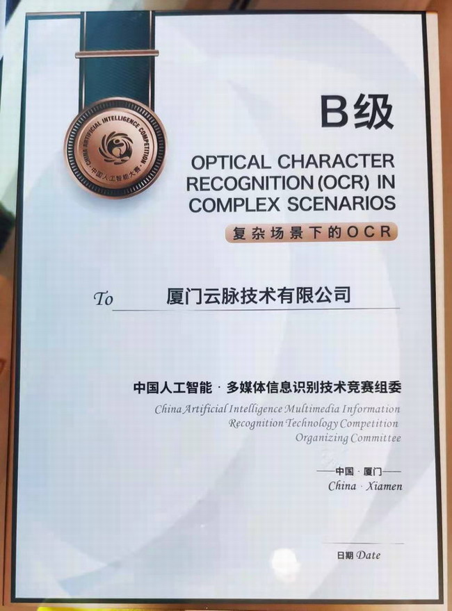 """云脉荣获""""中国人工智能·多媒体信息识别技术大赛""""OCR赛道B级大奖"""