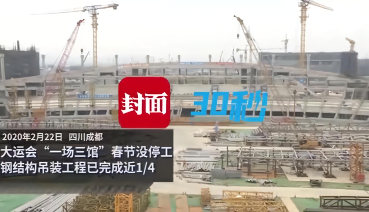 """30秒丨成都大运会""""一场三馆""""春节没停工 钢结构吊装工程已完成近1/4"""