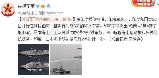 【酷壳网】_印度日本开始为期3天海上军演 多艘军舰多种战机参演