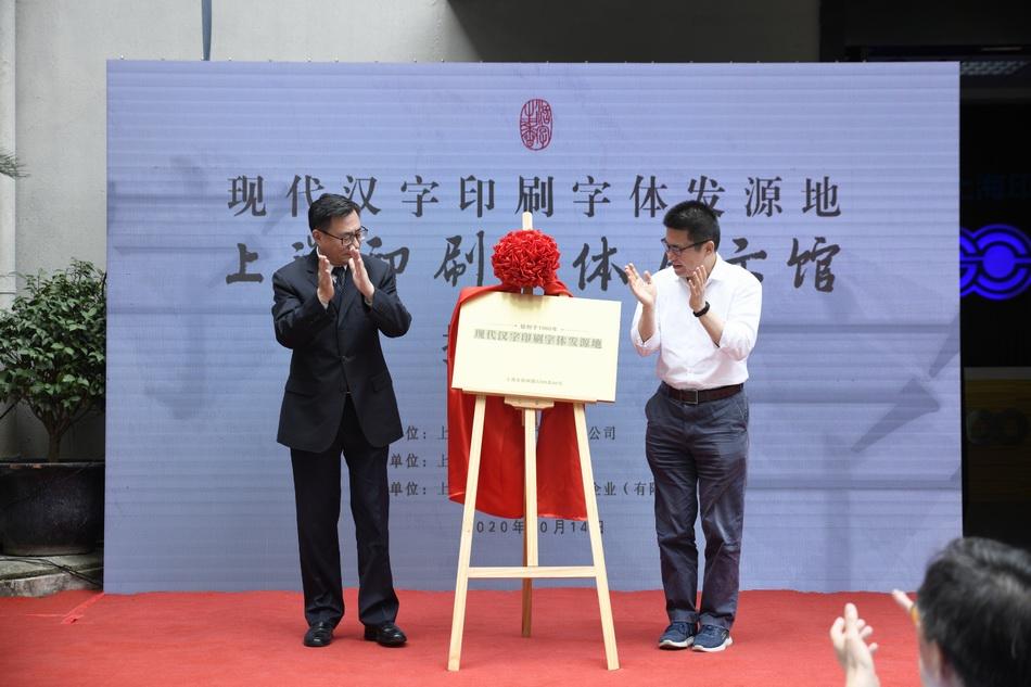 揭幕仪式。  上海印刷技术研究所供图