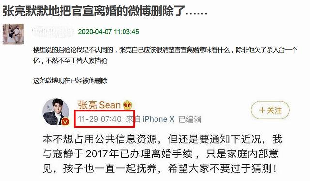 """张亮默默删除离婚微博,与寇静""""破镜重圆"""""""