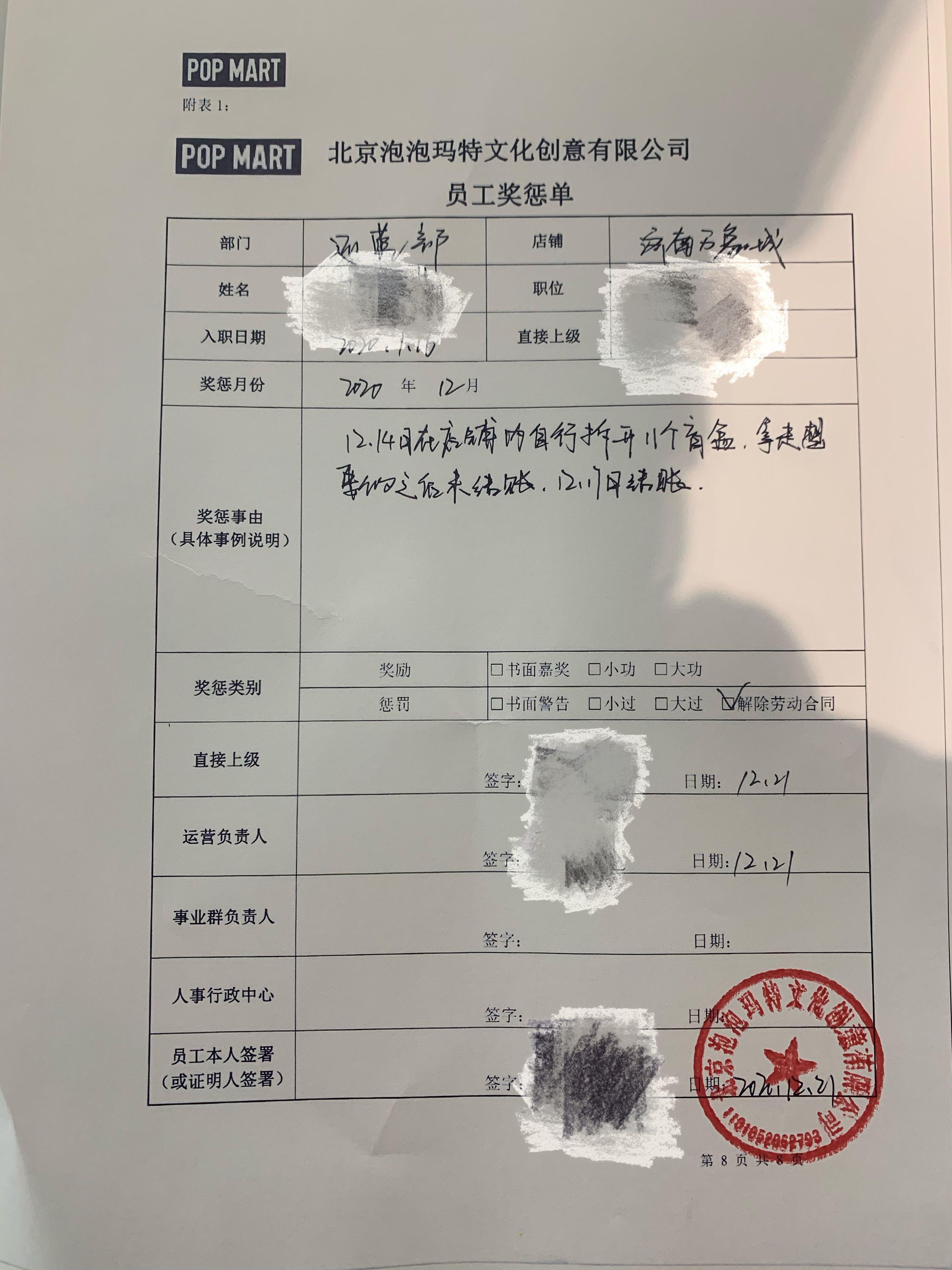 泡泡玛特承认济南一门店涉嫌二次销售,称已辞退涉事店员
