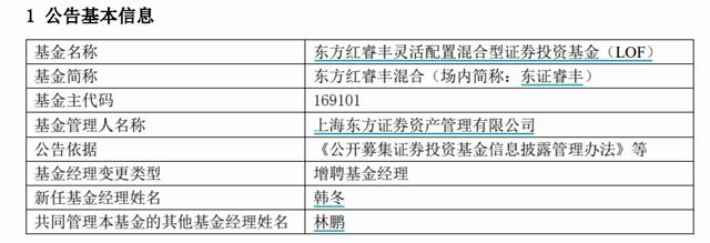 「人工智能概念股」陈光明之后,东方红资管又有高层离职创业!林鹏将投身私募插图(1)