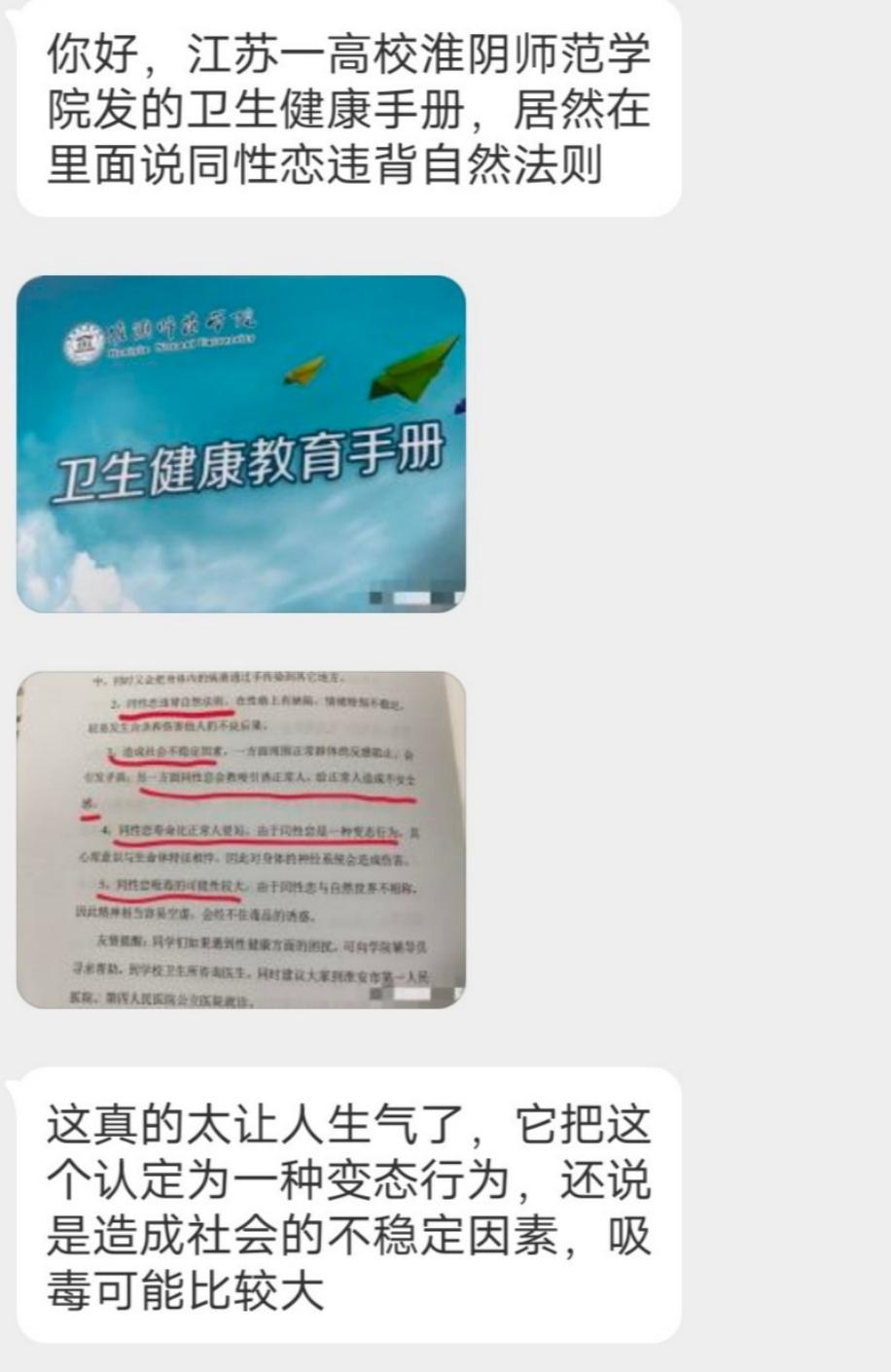 【区块链游戏】_卫生手册被指歧视同性恋 淮安一高校称已回收:确有不妥