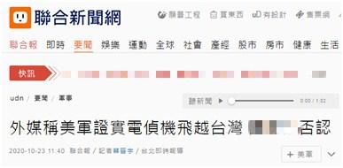 【比特币怎么获得】_美媒爆美军一架侦察机从台湾北部上空飞过,台防务部门再度否认