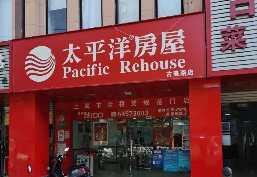 王瑶选择的太平洋房屋(古美路店)