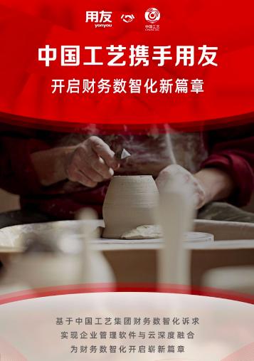 中国工艺携手用友,开启财务数智化新篇章