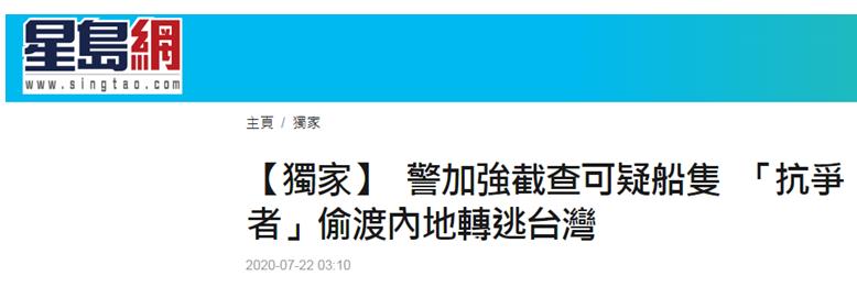 【旺格子软件】_港媒曝有暴徒偷渡内地伺机转逃台湾 香港水警加强堵截