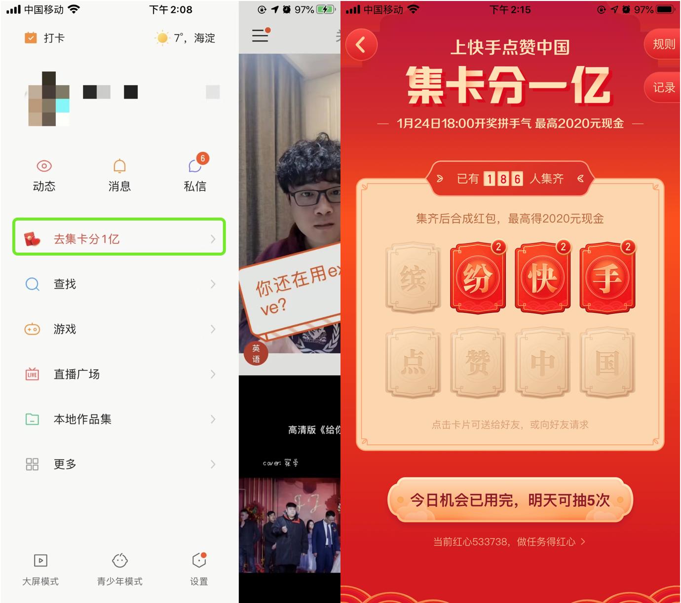 """集福活动 拼手速""""集卡分1亿""""  快手春节红包预热活动上线"""