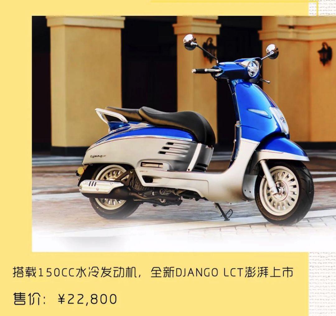 2.28万元,标致发布新款复古踏板姜戈150,改成了水冷发动机