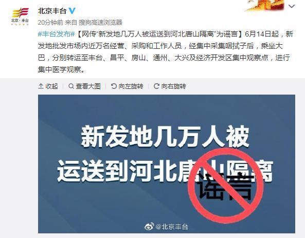 【搜索引擎提交】_北京新发地几万人被运送到河北唐山隔离?官方回应