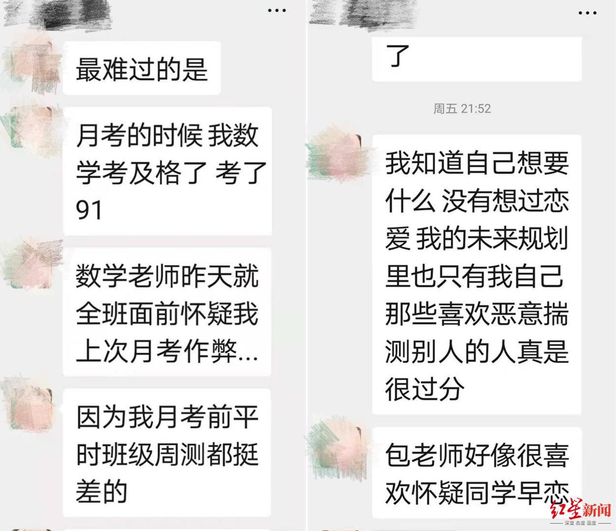 """上海一高三女生留遗书后溺亡,生前曾称被老师怀疑""""早恋""""""""作弊""""(图5)"""