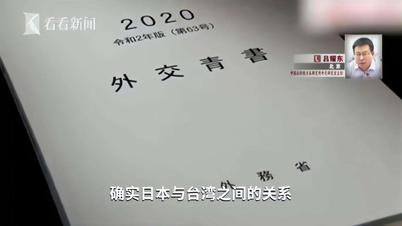 日本将中国这个地区写入《外交蓝皮书》 想干吗?