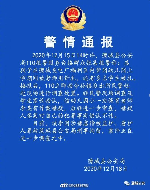 陕西一幼儿园保育老师涉针扎多名学生:已被刑拘