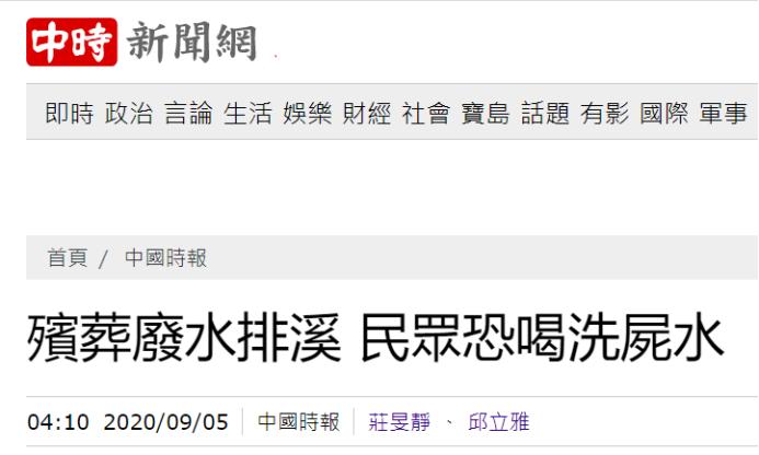 "SSC资讯-""洗尸水""排入饮水源,台湾70万人恐喝下肚"