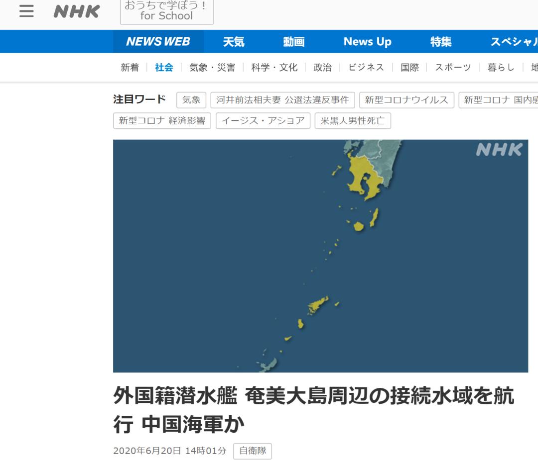 疑似中国潜艇出现?日本高度警惕起来