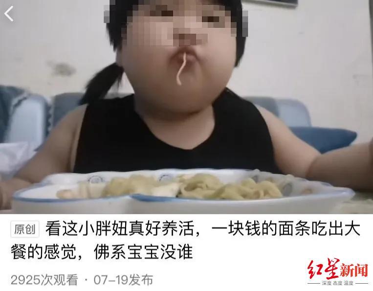 """【洛阳亚洲天堂】_平台回应""""3岁女孩被爸妈喂到70斤当吃播赚钱"""":账号已封禁"""