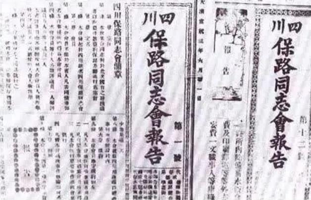 """上图_ 四川""""保路运动"""""""