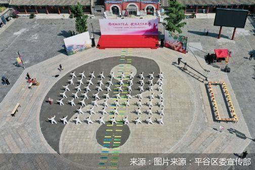 图片来源:平谷区委宣传部