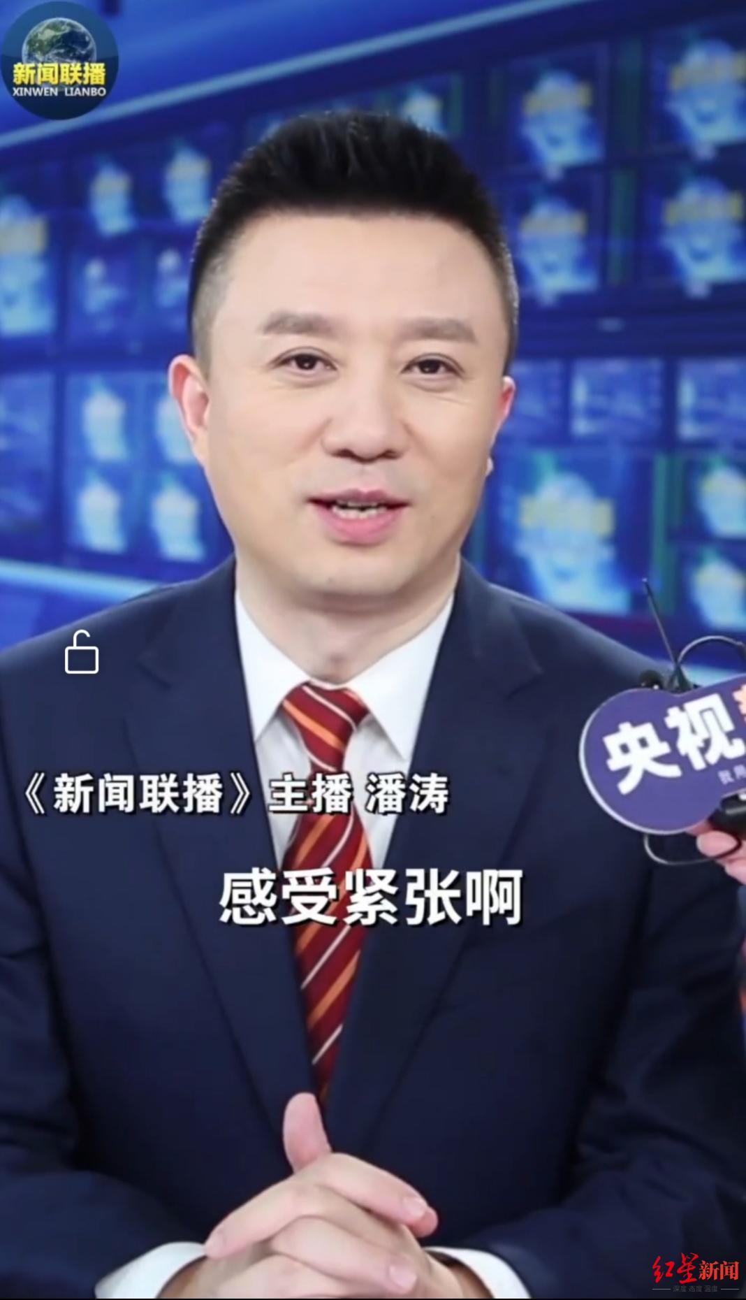 【龙卷风优化软件】_《新闻联播》新主播首秀略紧张?潘涛:确实压力大