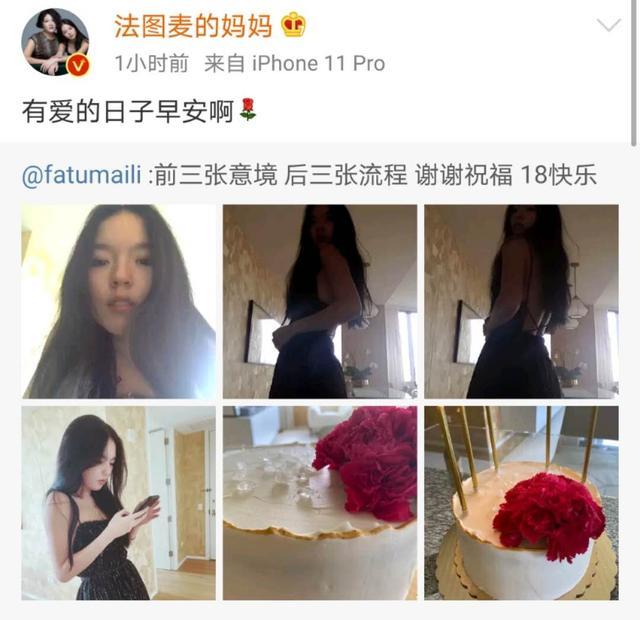 李咏女儿520晒18岁庆生照,穿露背装秀火辣好身材