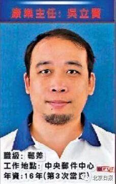 香港公務員涉嫌輪番襲擊他人、自首后被捕 郵政署表態