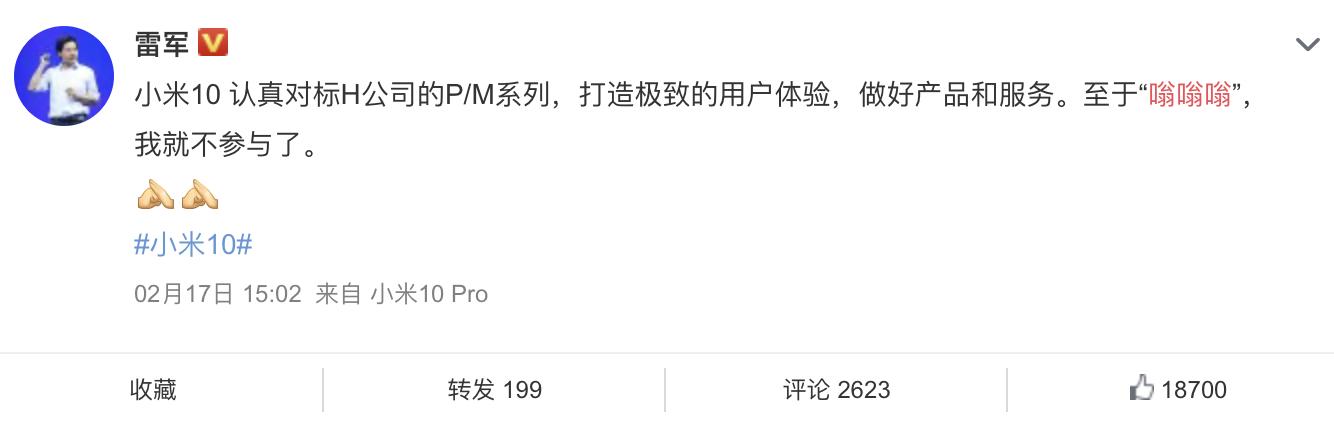 """卢伟冰""""嗡嗡嗡""""背后,是技术的竞争更是营销的竞争插图(25)"""
