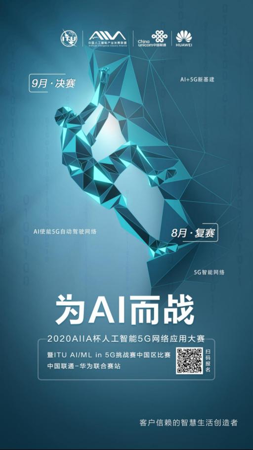 2020AIIA杯人工智能大赛联通-华为赛站进入复赛:聚焦AI前沿,130+支队伍乘风破浪