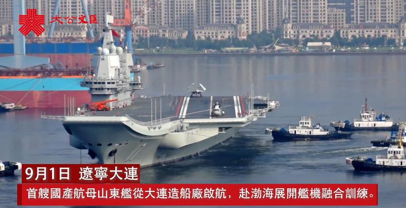 【呼和浩特楼凤验证】_港媒:山东舰启航赴渤海展开舰机融合训练