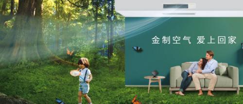 大金空调赋予空调全新定义,值得信赖的室内健康空气管家