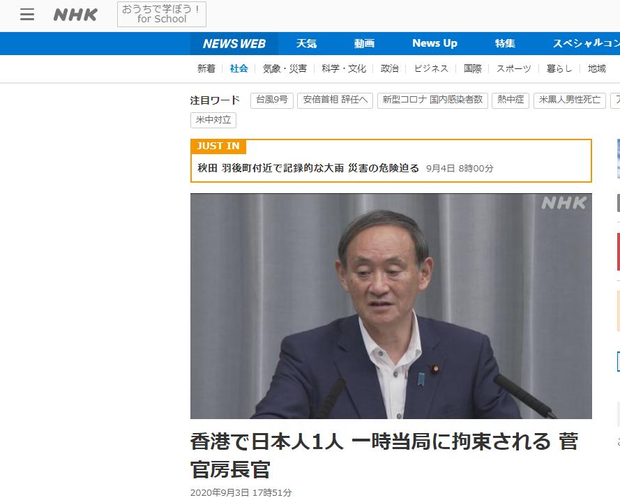 NHK:一名日本人在香港被拘,日本官房长官回应