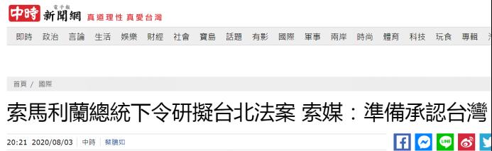 """【刷相关】_深夜""""突发"""":台湾""""邦交国""""+1?"""