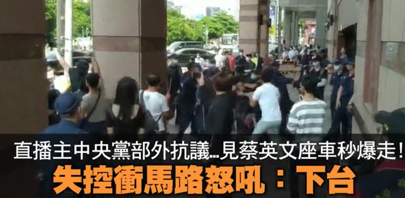 抗议对日本冷处理!民众冲向蔡英文车队 现场失控