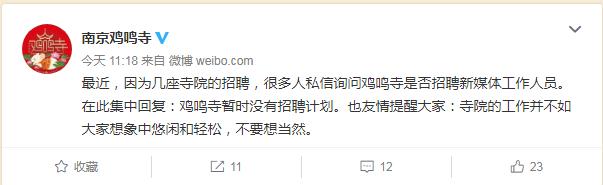 【g币】_招聘新媒体工作人员?南京鸡鸣寺:暂无此计划