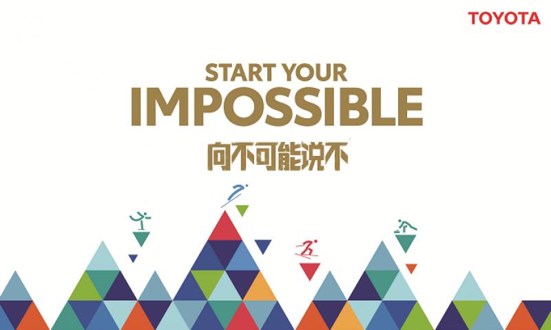 "START YOUR IMPOSSIBLE 向不可能说不 北京车展丰田汽车展台尽显""奥运风"""