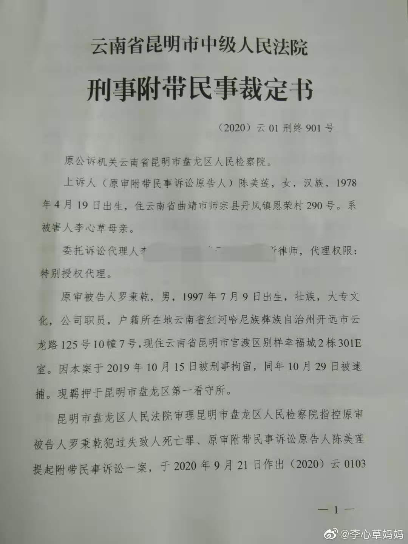 【迪士尼国际app】_李心草母亲:昆明市中院维持李心草溺亡案原判,驳回上诉