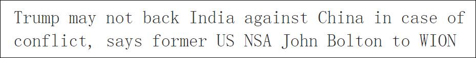 """【汕头快猫网址】_美国会站印度对抗中国?博尔顿""""泼冷水"""""""