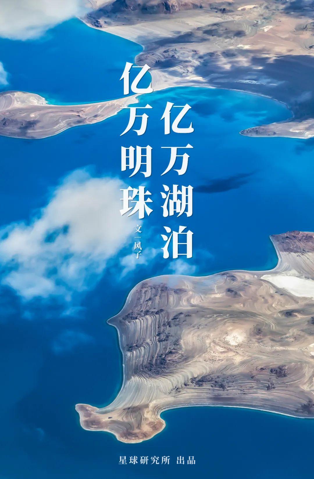 中国湖泊,有多美?