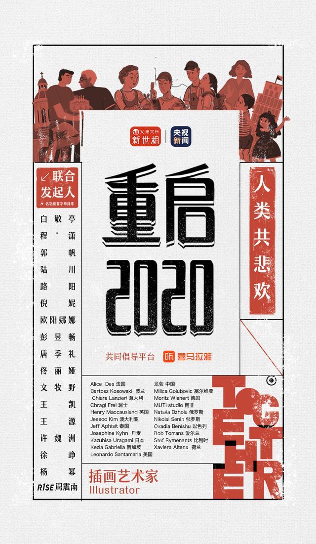 """喜马拉雅助力""""重启2020""""计划,多位明"""