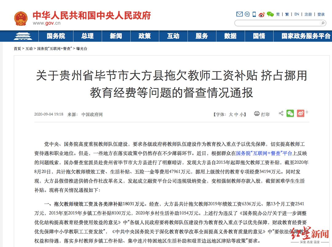 貴州大方拖欠教師4.7億元工資補貼已全部發