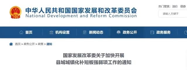 最近,國家發改委下發了一份文件,標題是《關于加快開展縣城城鎮化補短板強弱項工作的通知》。