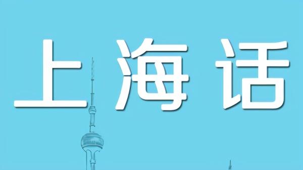 微信新功能上线,能听懂上海话了