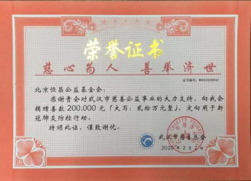 众志成城 恒昌携手北京金融安全产业园驰援湖北