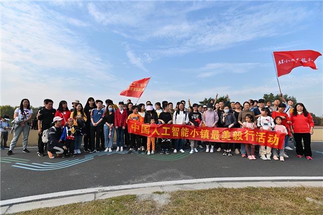 中国人工智能小镇2020年秋季最美毅行活动圆满结束