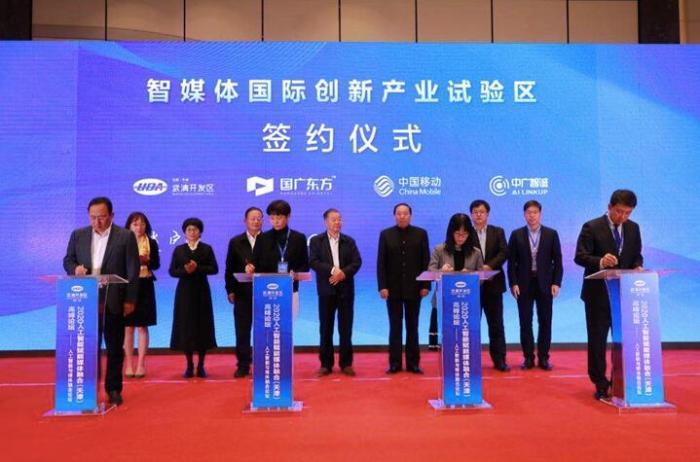 2020人工智能赋能媒体融合(天津)高峰论坛举行