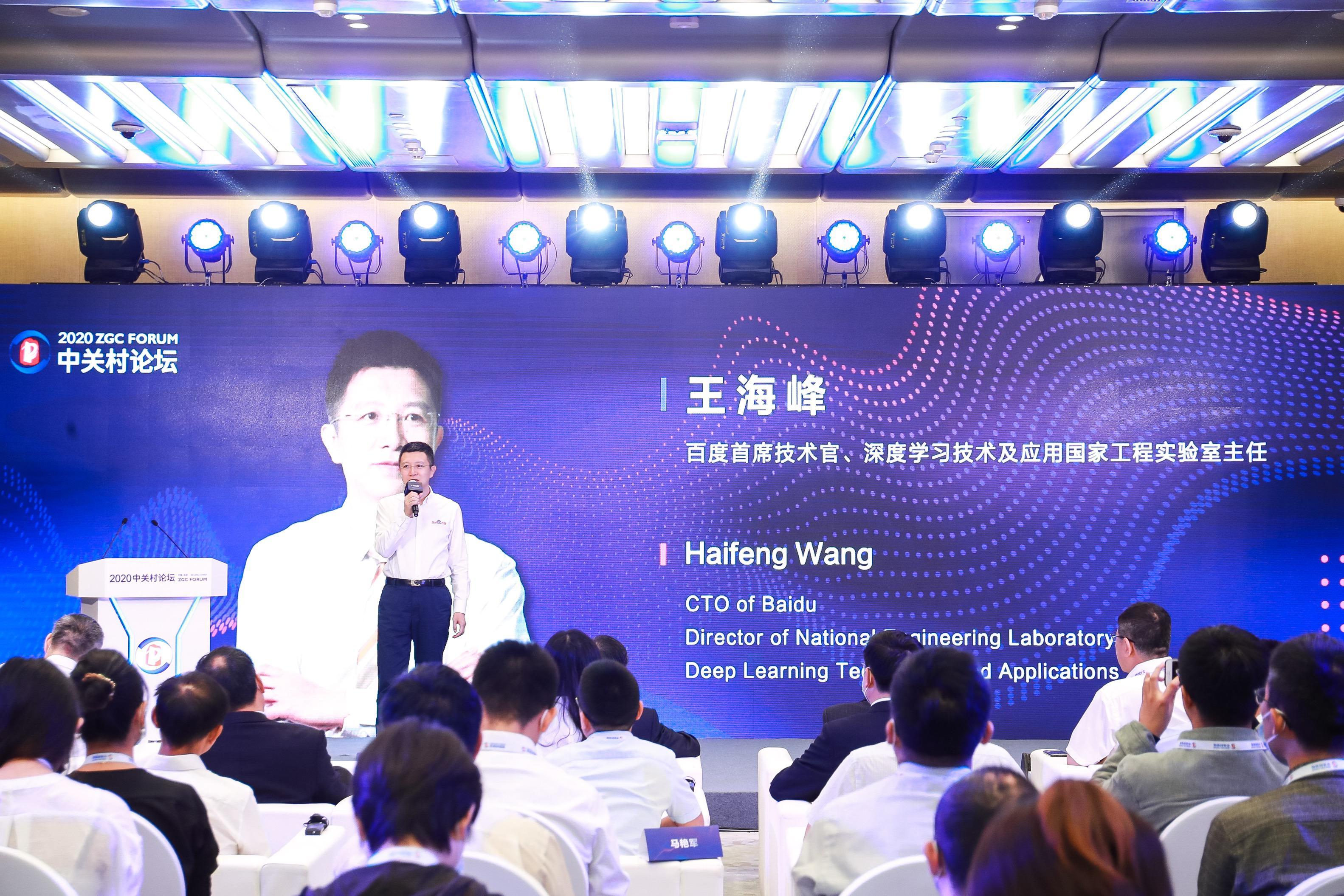 百度CTO王海峰:AI开源创新加速人工智能发展