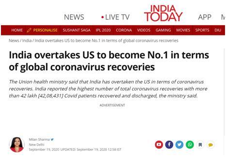 《今日印度》:印度超越美国,成为新冠治愈病例数世界第一