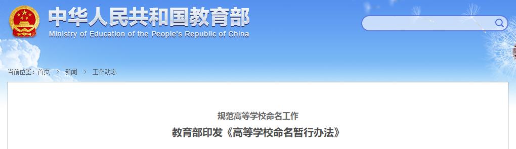 【快照更新】_教育部:高等学校命名不得冠以代表中国及世界的惯用字样