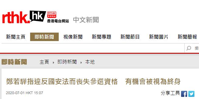 香港电台:郑若骅指违反国安法而丧失参选资格有机会被视为终身